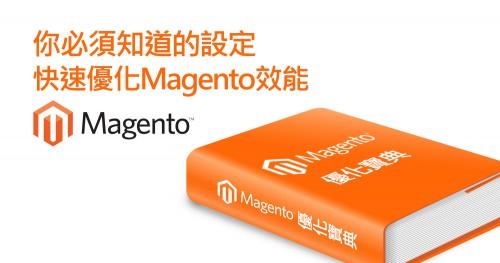 你必須知道的設定,快速優化Magento效能
