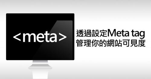 設定Meta tag,管理你的網站可見度