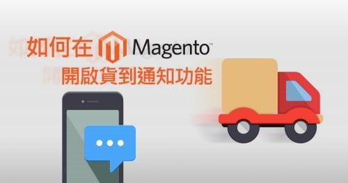 如何在Magento開啟貨到通知功能