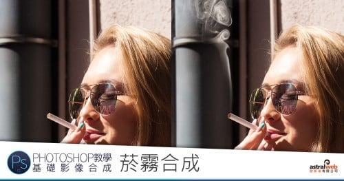 Photoshop教學:【基礎影像合成】菸霧效果