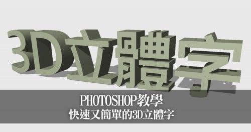 PHOTOSHOP教學:快速又簡單的3D立體字