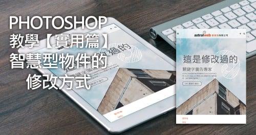 Photoshop教學:【實用篇】智慧型物件的修改方式