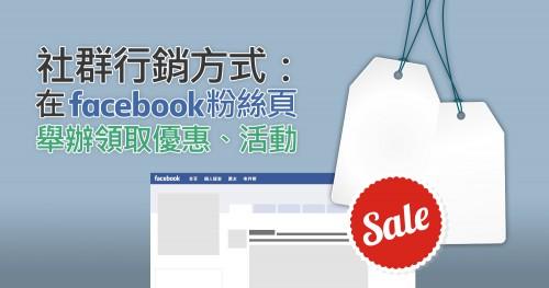 社群行銷方式:在Facebook粉絲頁舉辦領取優惠、活動