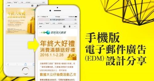 手機版電子郵件廣告(EDM)設計分享