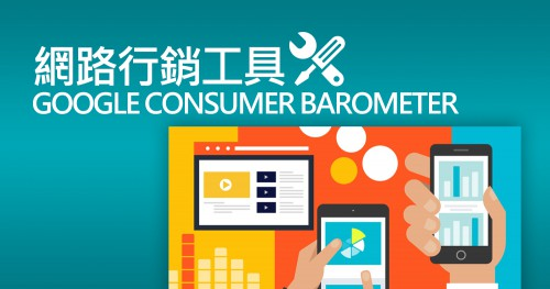 網路行銷工具 Google Consumer Barometer
