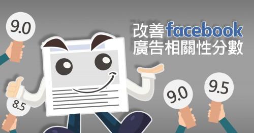 改善Facebook廣告相關性分數