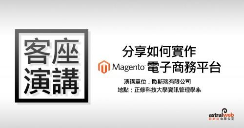 客座演講:分享如何實作Magento電子商務平台 – 正修科技大學資訊管理學系