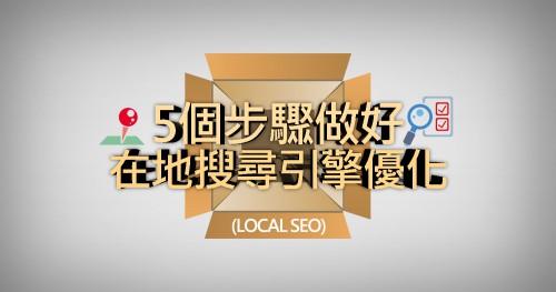 5個步驟做好在地搜尋引擎優化(Local SEO)