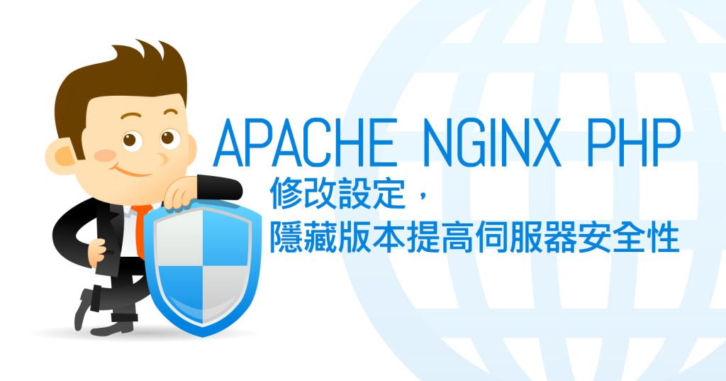 修改設定,隱藏版本提高伺服器安全性