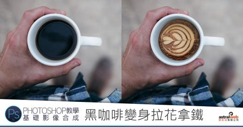 Photoshop教學:【基礎影像合成】黑咖啡變身拉花拿鐵
