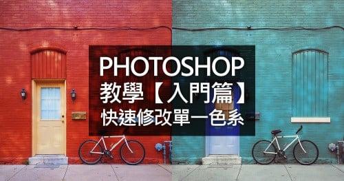 Photoshop教學:教學【入門篇】快速修改單一色系(含影片)