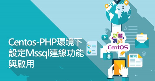 Centos-PHP環境下設定Mssql連線功能與啟用