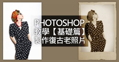 Photoshop教學:【基礎篇】製作復古老照片