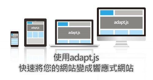 使用adapt.js快速將您的網站變成響應式網站