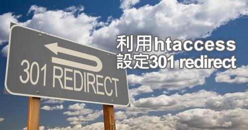 利用htaccess設定301 redirect