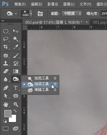 Photoshop影像合成