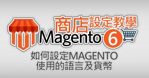 如何設定Magento網路商店使用的語言及貨幣