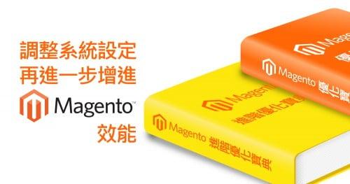調整系統設定,再進一步增進Magento效能