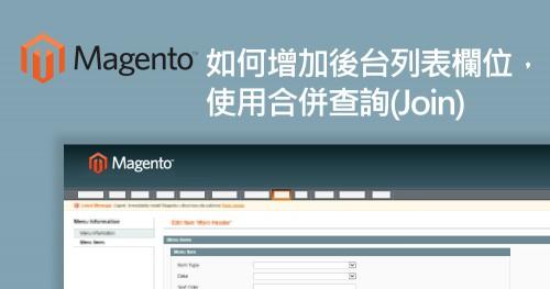 Magento 如何增加後台列表欄位 – 使用合併查詢(Join)