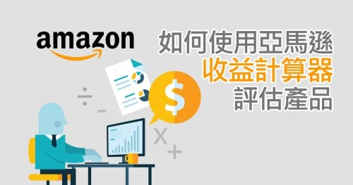 如何使用亞馬遜收益計算器評估產品