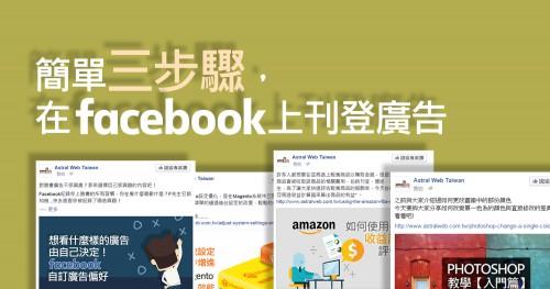 簡單三步驟,在Facebook上刊登廣告