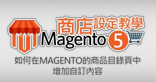 如何在Magento的商品目錄頁中增加自訂內容。