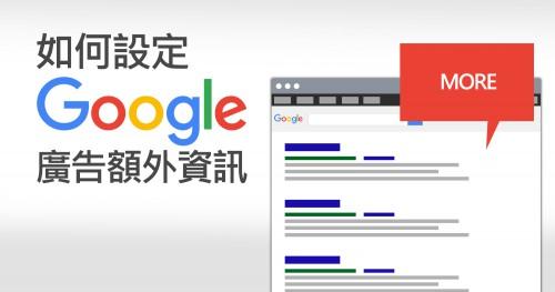如何設定Google廣告額外資訊