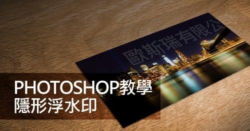 Photoshop教學-隱形浮水印