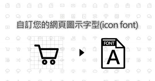 自訂您的網頁圖示字型(icon font)