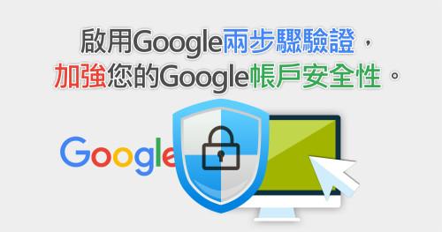 啟用Google兩步驟驗證,加強您的Google帳戶安全性。