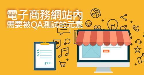 電子商務網站內需要被QA測試的元素