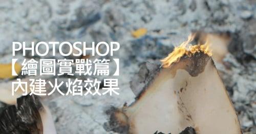 Photoshop教學:【繪圖實戰篇】內建火焰效果
