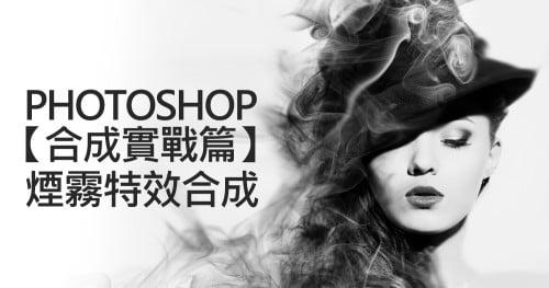 Photoshop教學:【合成實戰篇】煙霧特效合成