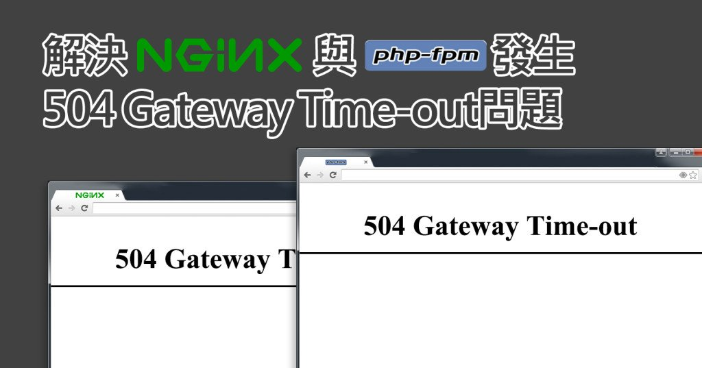 Nginx與php-fpm