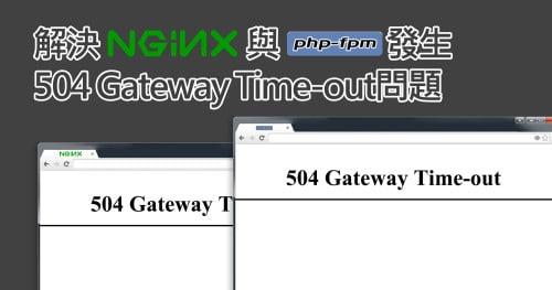 解決Nginx與php-fpm發生504 Gateway Time-out問題