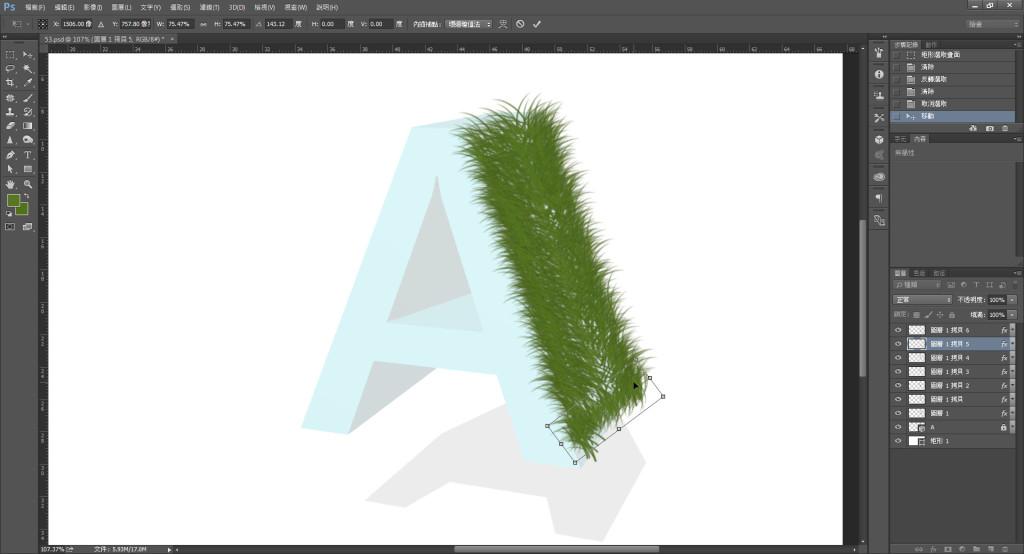 Photoshop繪製立體雜草文字