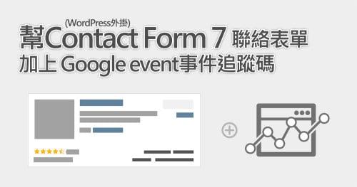 幫Contact Form 7(WordPress外掛)聯絡表單 加上 Google event事件追蹤碼