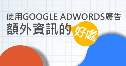 google-adwords-extensions-advantage