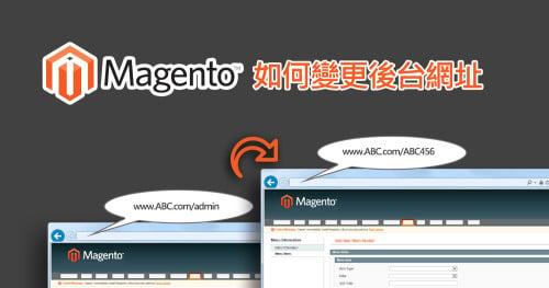 變更Magento後台網址