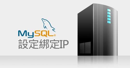 Mysql 設定綁定IP