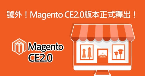 號外!Magento CE2.0版本正式釋出!