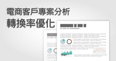 電商客戶專案分析 – 轉換率優化