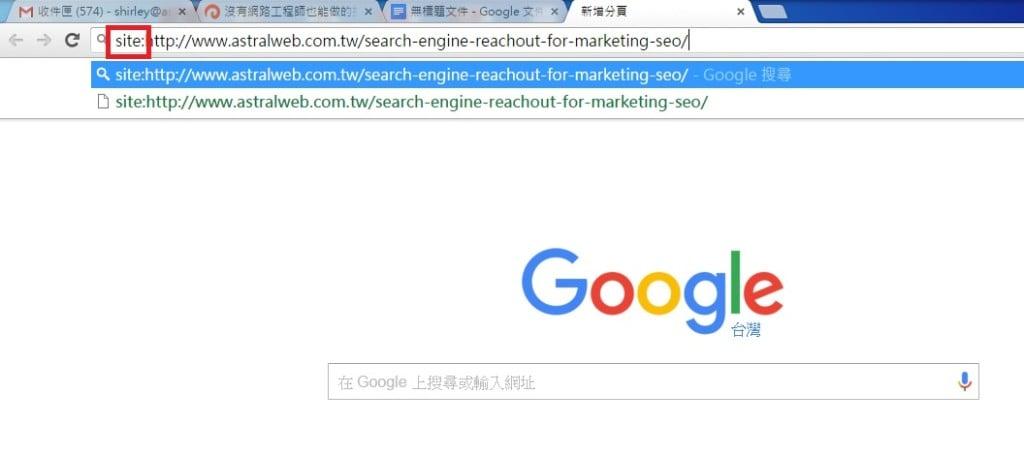 搜尋引擎優化SEO