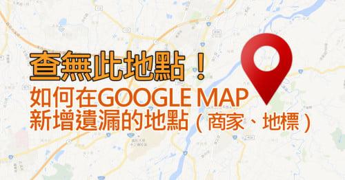 查無此地點!如何在Google Map 新增遺漏的地點(商家、地標)