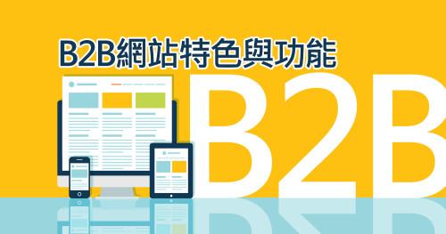 B2B網站特色與功能