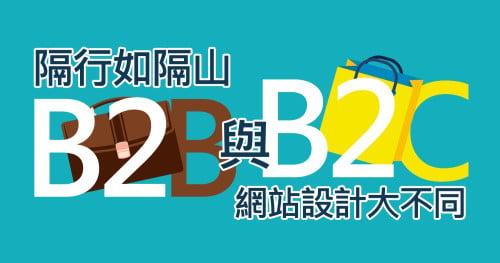 隔行如隔山,B2B與B2C網站設計大不同