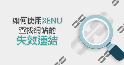 如何使用XENU查找網站的失效連結