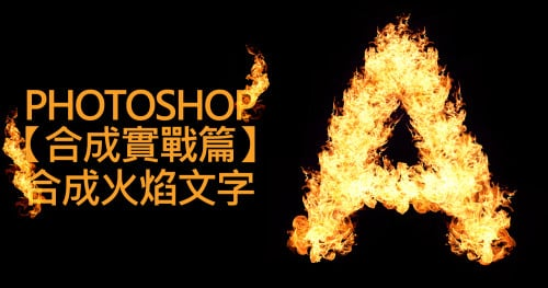 Photoshop:【合成實戰篇】合成火焰文字
