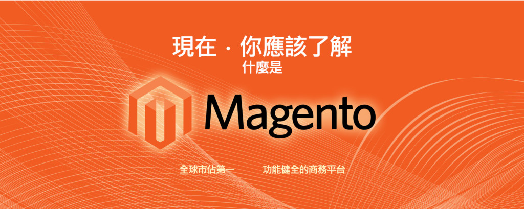 what should you know about magento