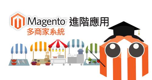 Magento進階應用 – 多商家系統